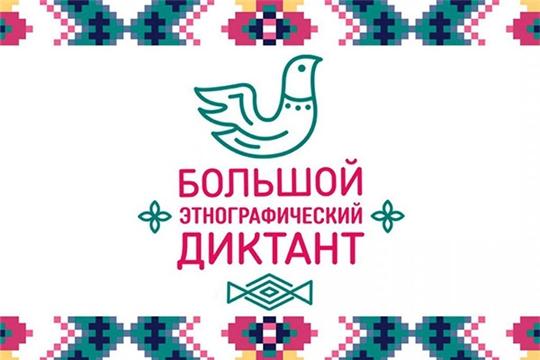 Большой этнографический диктант в Чувашии напишут онлайн