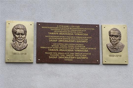 Состоялось открытие мемориальной доски заслуженному деятелю искусств РФ Захару  Шапиро и заслуженной артистке РСФСР Тамаре Чумаковой