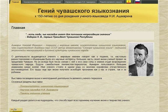 Национальная библиотека подготовила виртуальную выставку к 150-летию тюрколога Николая Ашмарина