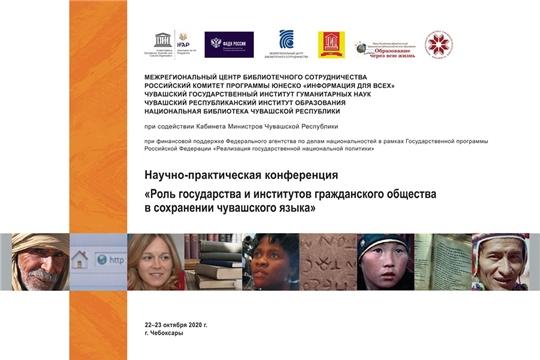 Состоится конференция «Роль государства и институтов гражданского общества в сохранении чувашского языка»