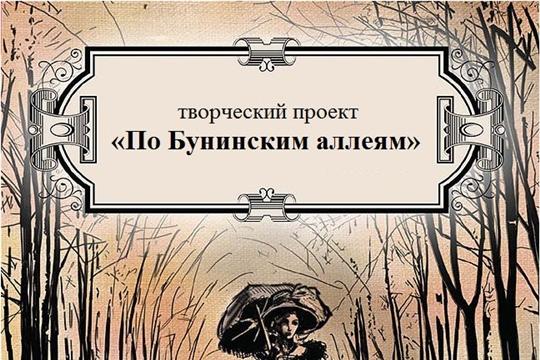 К 150-летию со дня рождения Ивана Бунина - творческий проект «По Бунинским аллеям»