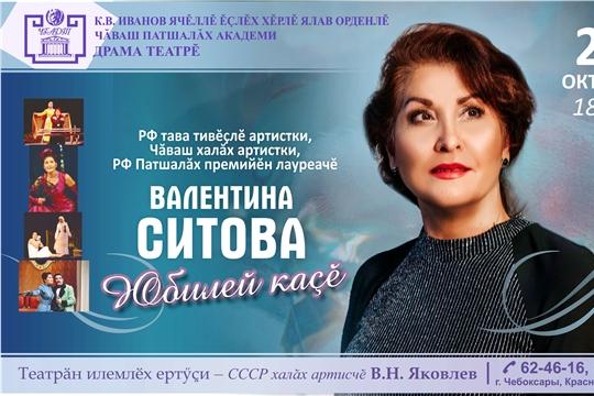 Заслуженная артистка Российской Федерации Валентина Ситова приглашает на свой юбилейный вечер