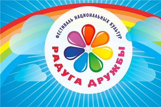 Запускается онлайн-концерт фестиваля национальных культур «Радуга дружбы»