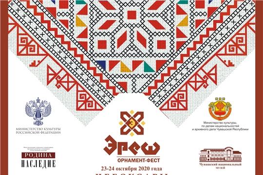 23 октября состоится открытие фестиваля Орнамент-фест «Эреш»-2