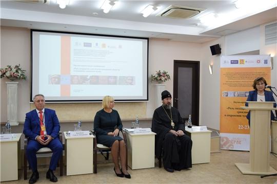 Начала работу научно-практическая конференция «Роль государства и институтов гражданского общества в сохранении чувашского языка»