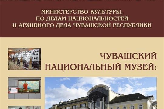 Вышел 15 выпуск Альманаха «Чувашский национальный музей. Люди. События. Факты»