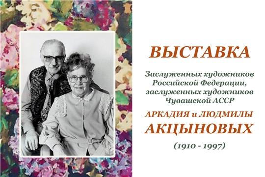 Исполнилось 110 лет со дня рождения заслуженного художника Российской Федерации Людмилы Акцыновой