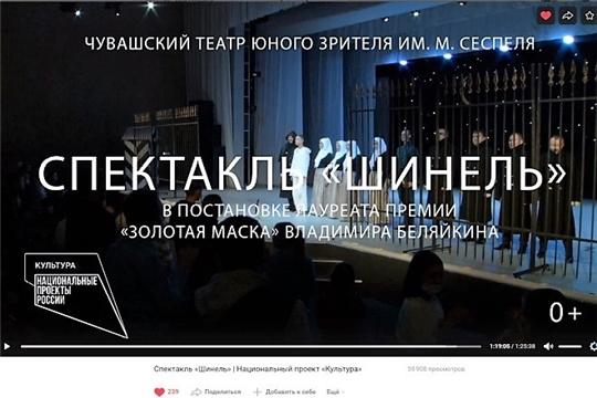 Спектакль «Шинель» Чувашского ТЮЗа посмотрела вся Россия