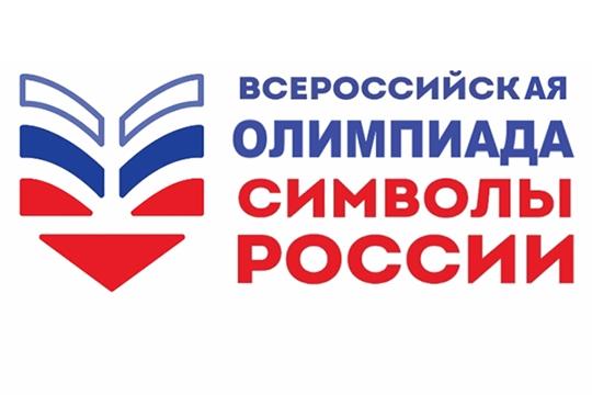 Приглашаем принять участие во Всероссийской олимпиаде «Символы России. Великая Отечественная война: подвиги фронта и тыла»