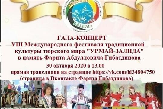 Татарский фестиваль «Урмай залида» в Чувашии объединит людей разных национальностей