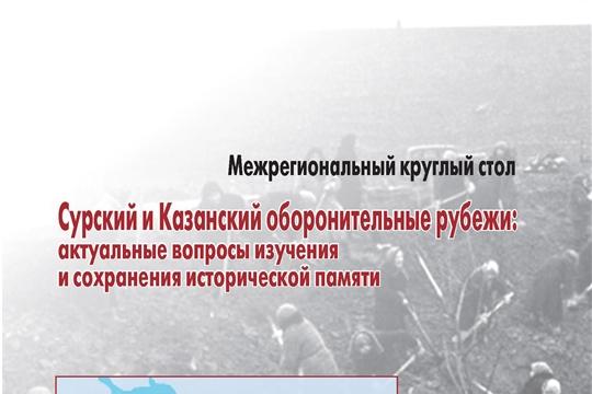28 октября состоится круглый стол  «Сурский и Казанский оборонительные рубежи: актуальные вопросы изучения и сохранения исторической памяти»