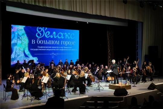 Состоялсяконцерт Чувашской государственной академической симфонической капеллы «Релакс в большом городе»