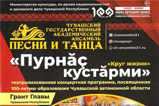 29 октября состоится премьера театрализованной концертной программы «Пурнӑҫ кустӑрми» («Круг жизни»)