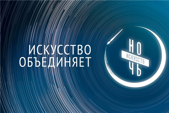 Чувашская Республика примет участие во Всероссийской акции «Ночь искусств-2020»
