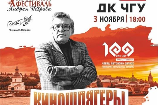3 ноября в Чебоксарах пройдет концерт «Киношлягеры Андрея Петрова»