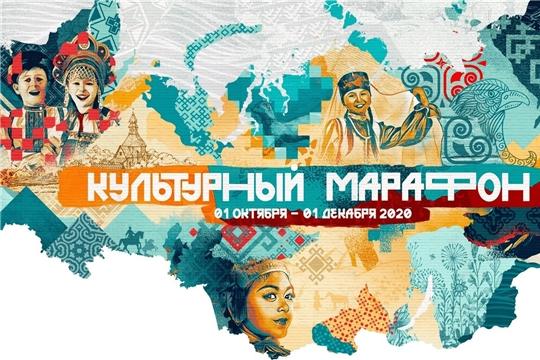 Стартует онлайн-тест в рамках культурно-просветительской акции «Культурный марафон»