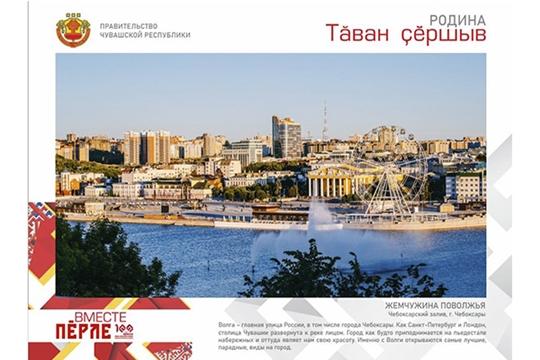 В Москве открылась фотовыставка «Тӑванҫӗршыв» — «Родина», посвященная 100-летию образования Чувашской автономной области