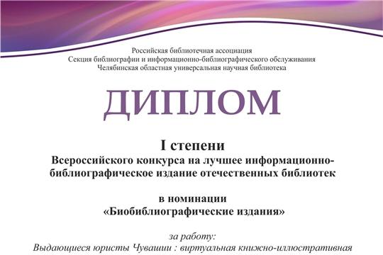 Подведены итоги Всероссийского конкурса на лучшее информационно-библиографическое издание отечественных библиотек