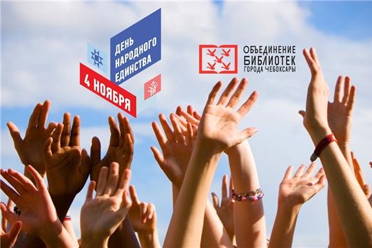 Объединение библиотек города Чебоксары предлагает онлайн-программу мероприятий ко Дню народного единства