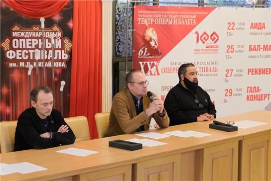 Состоялась пресс-конференция, посвященная XXX Международному оперному фестивалю имени М.Д. Михайлова