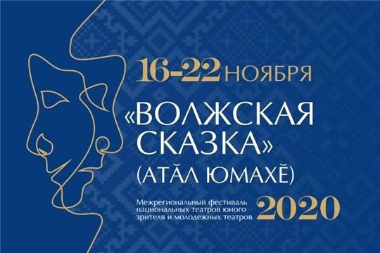 16 ноября стартует Межрегиональный фестиваль «Волжская сказка» (Атăл юмахĕ)