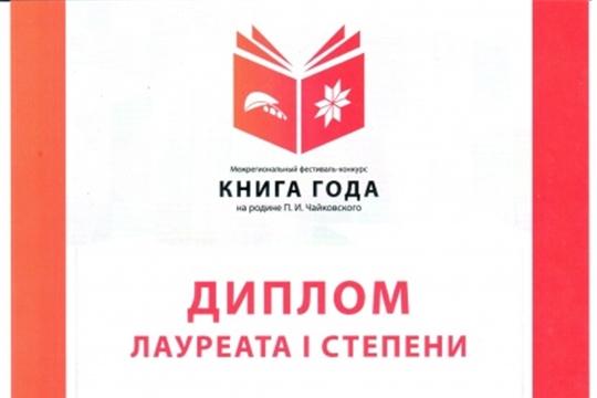 Книга Юрия и Сергея Ювенальевых ‒ лауреат конкурса «Книга года на родине П.И. Чайковского
