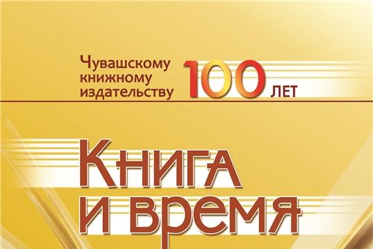 Чувашскому книжному издательству исполняется 100 лет