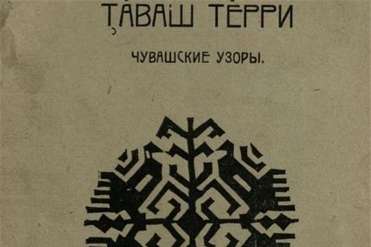 В День вышивальщицы Национальная библиотека запускает цикл обзоров книг по чувашской вышивке
