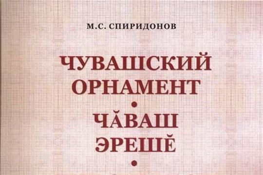 Национальная библиотека Чувашской Республики продолжает цикл обзоров книг по чувашской вышивке