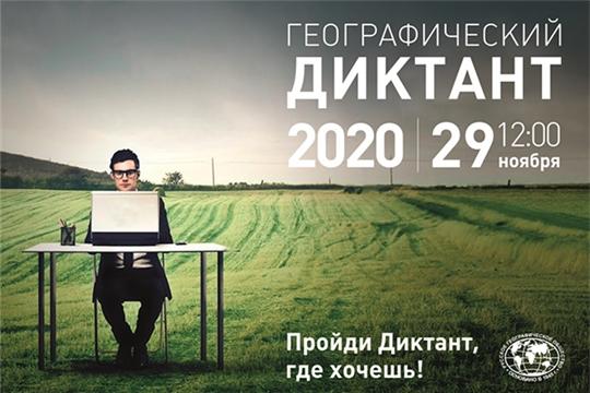 Приглашаем принять участие в Географическом диктанте