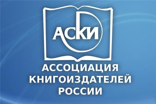 Ассоциация книгоиздателей России поздравляет Чувашское книжное издательство со 100-летием