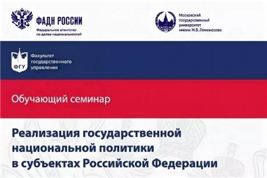 Стартует курс дистанционного обучения в рамках проекта «Реализация государственной национальной политики в субъектах РФ»