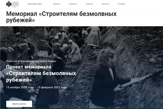 Объявлен всероссийский конкурс на разработку проекта мемориала «Строителям безмолвных рубежей» в Чувашии