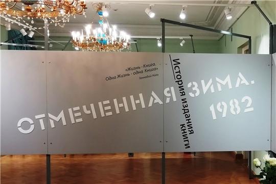 В Санкт-Петербурге состоялось открытие выставки «Отмеченная зима. 1982. История создания книги»