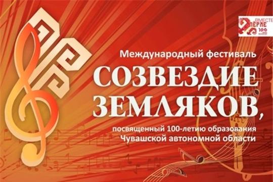 24 ноября состоится Международный фестиваль «Созвездие земляков», посвящённый 100-летию образования Чувашской автономной области
