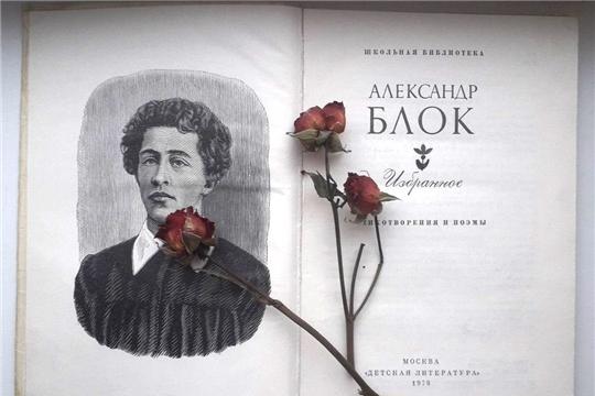 Национальная библиотека приглашает на литературное караоке к 140-летию Александра Блока