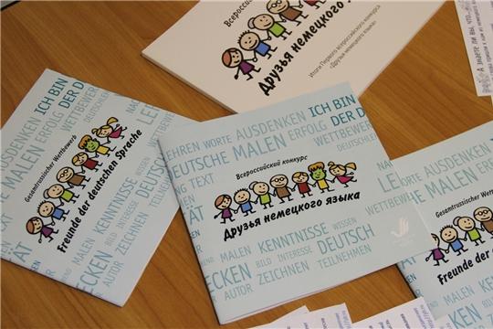 Всероссийский конкурс «Друзья немецкого языка» приглашает национально-культурные объединения