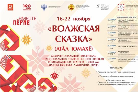 Фестиваль «Волжская сказка» состоится с соблюдением всех необходимых мер и требований Роспотребнадзора