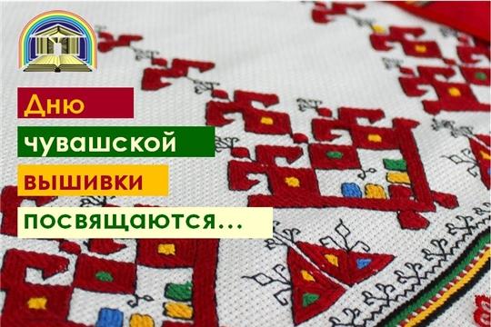 Чувашская республиканская детско-юношеская библиотека приглашает на мероприятия, приуроченные ко Дню чувашской вышивки