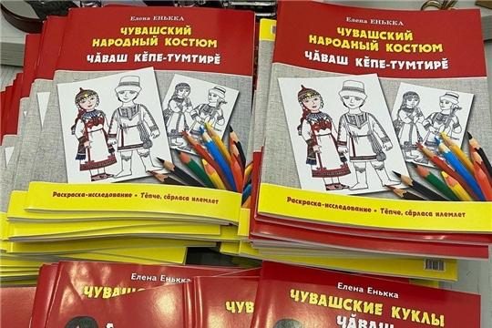 Депутат Госсовета Юрий Зорин в преддверии Дня чувашской вышивки закупил для школ республики 500 книг «Чувашские куклы»