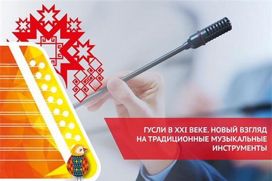Определены главные спикеры круглого стола Всероссийского фестиваля «Гуслей перезвон чудесный»