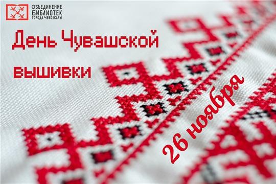 Объединение библиотек г. Чебоксары подготовило насыщенную программу мероприятий ко Дню чувашской вышивки