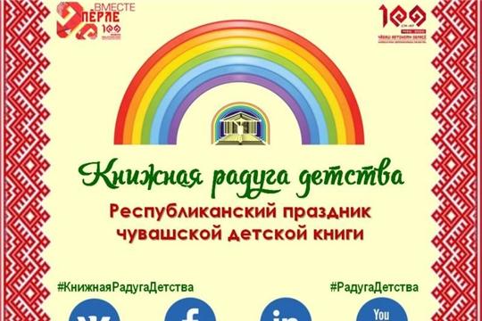 Праздник чувашской детской книги «Книжная радуга детства» пройдет в онлайн формате