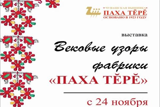 В Музее чувашской вышивки открывается выставка изделий фабрики «Паха тĕрĕ»