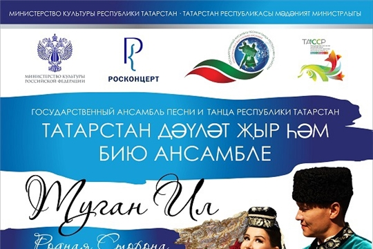 Госансамбль песни и танца Республики Татарстан приезжает в Чебоксары с благотворительным концертом