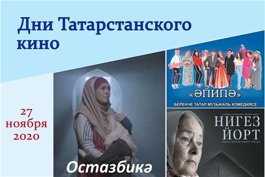 В Чувашии представят современные фильмы Татарстана