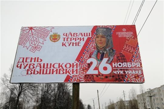 На улицах городов и районов республики – праздничное оформление ко Дню чувашской вышивки