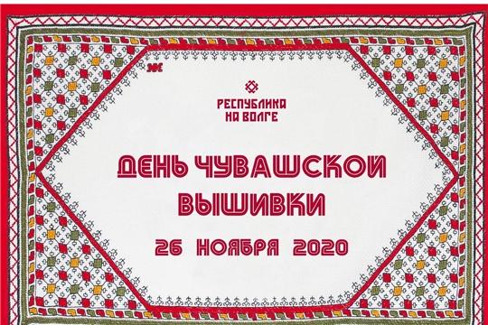 В адрес Минкультуры Чувашии поступают поздравления с Днем чувашской вышивки