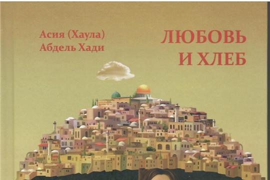 Чувашские литераторы приняли участие в презентации книги палестинского писателя Асии Абдель Хади, изданной на русском языке
