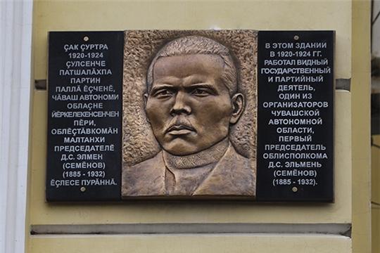 В Чебоксарах открыли мемориальную доску Даниилу Эльменю